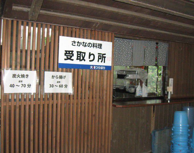 調理できた魚の受け取り場