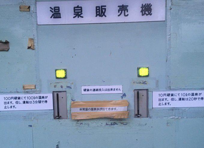 温泉販売機の表示