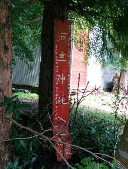 河童神社の案内看板
