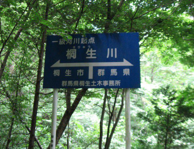 桐生川起点の案内標識