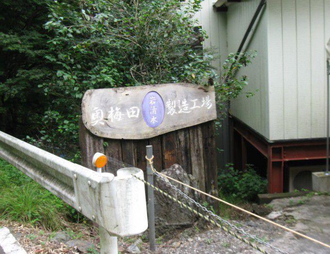 奧梅田岩清水製造工場