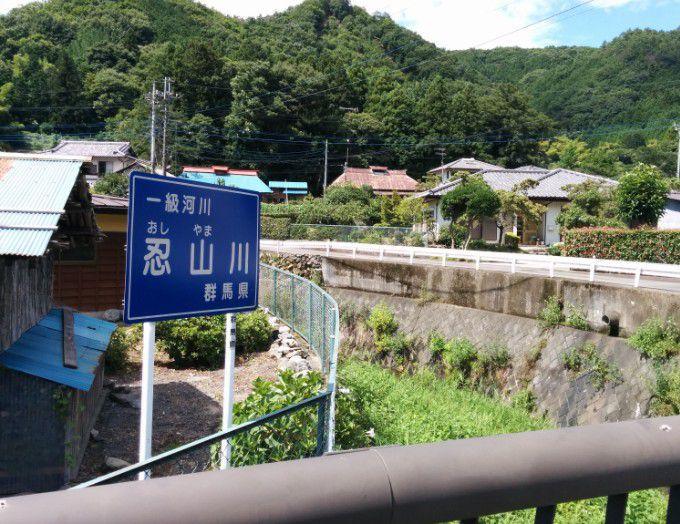 忍山川標識