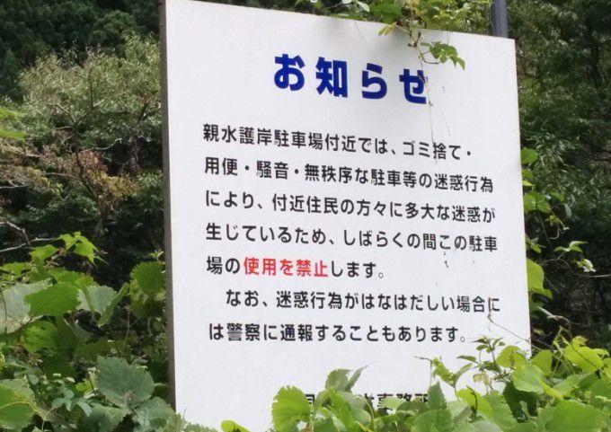 桐生川親水護岸駐車場利用禁止の看板