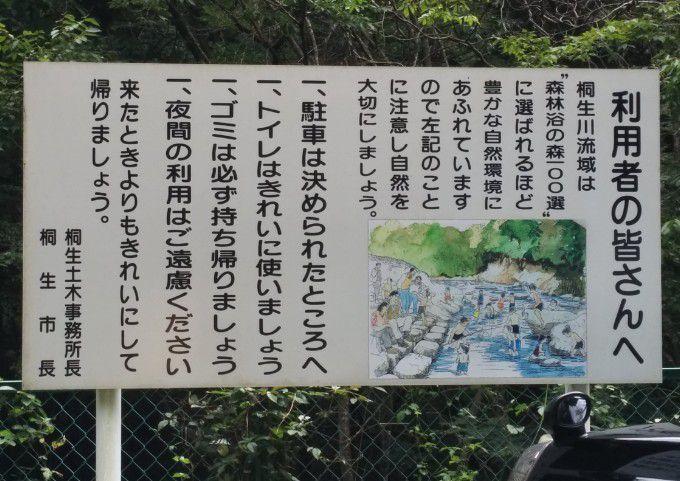 桐生川親水護岸利用者への注意点