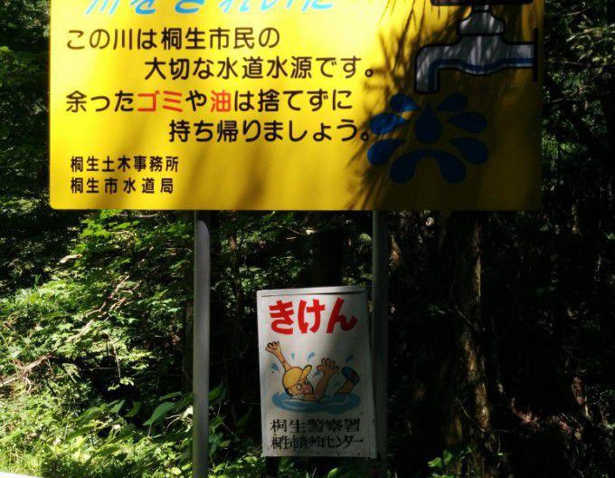 川遊び危険の看板