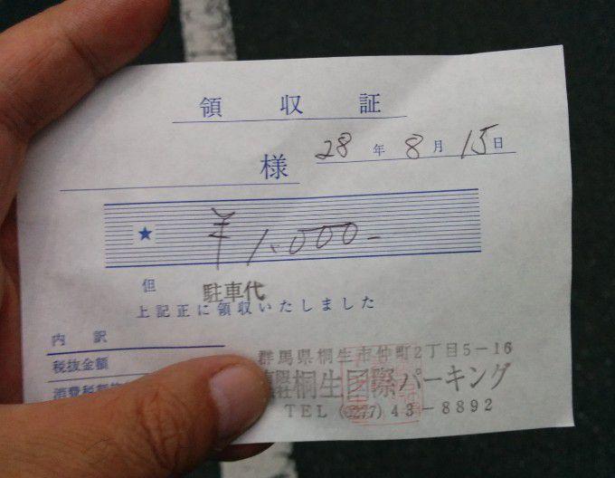 駐車場代金