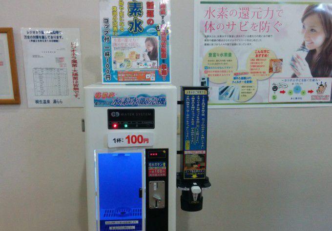 水素水販売機