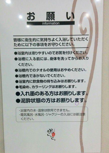 湯ららの入浴注意事項