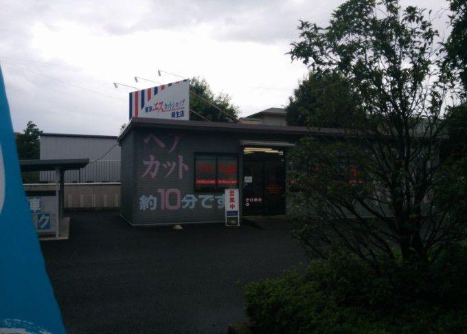 1000円カットハウス