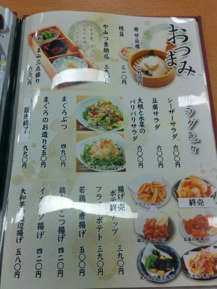 食事メニュー9