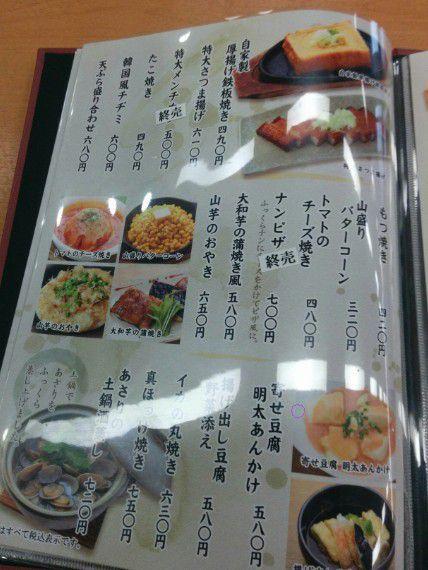 食事メニュー10