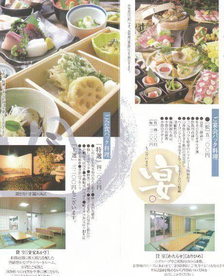 湯ららのカタログパンフレット2