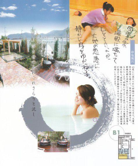 湯ららのカタログパンフレット3