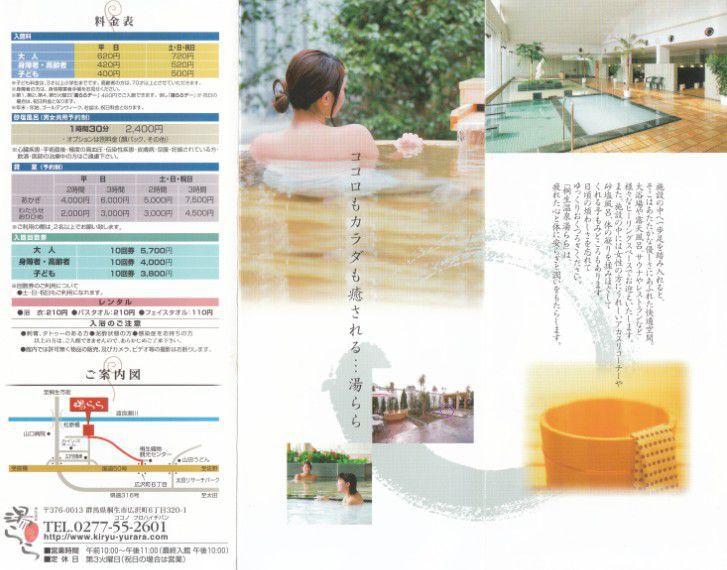 湯ららのカタログパンフレット1