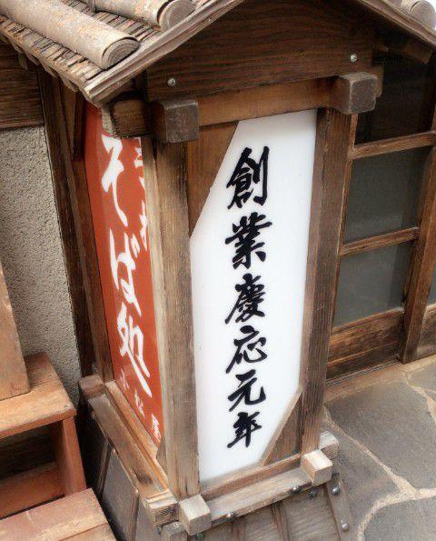 小松屋の看板