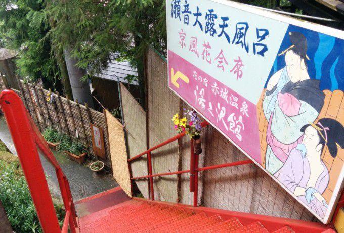 湯之沢館へ下る赤い階段