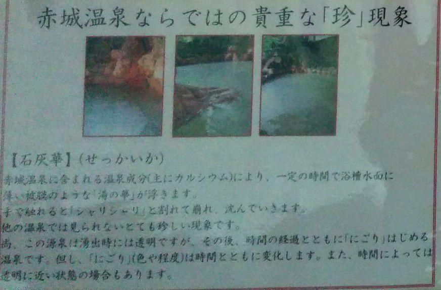 赤城温泉特有の珍現象