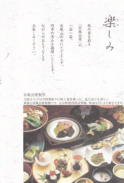 湯之沢館のパンフレット