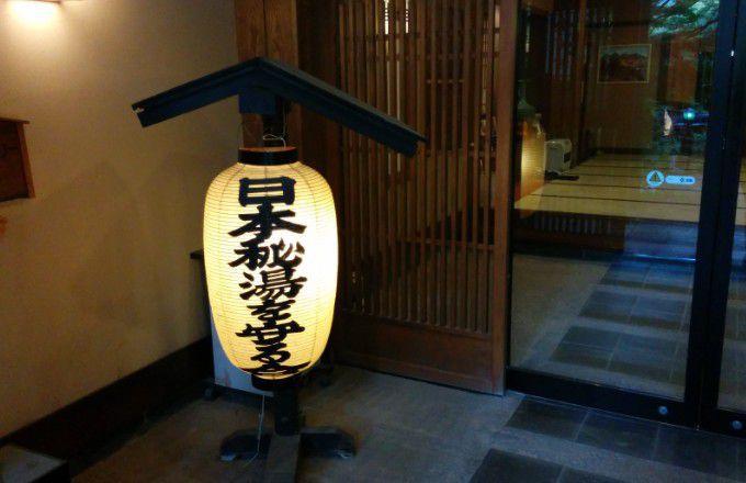 滝沢館の玄関に日本秘湯を守る会の大提灯
