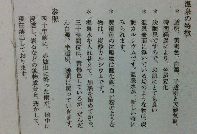 滝沢温泉の特徴