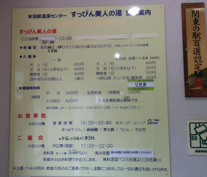 水沼駅温泉センター入浴料金