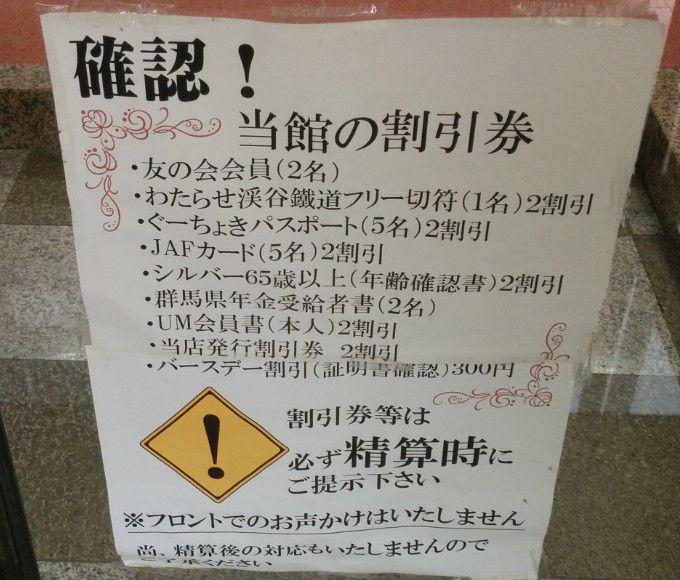 水沼駅温泉センター割引券掲示