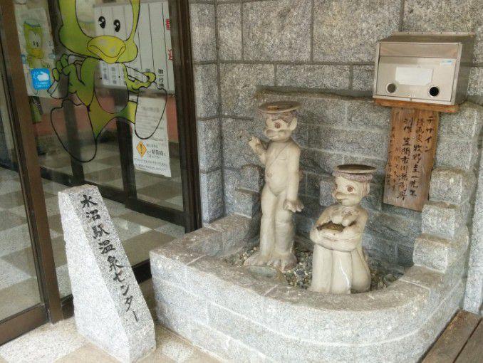 水沼駅温泉センターかっぱの像