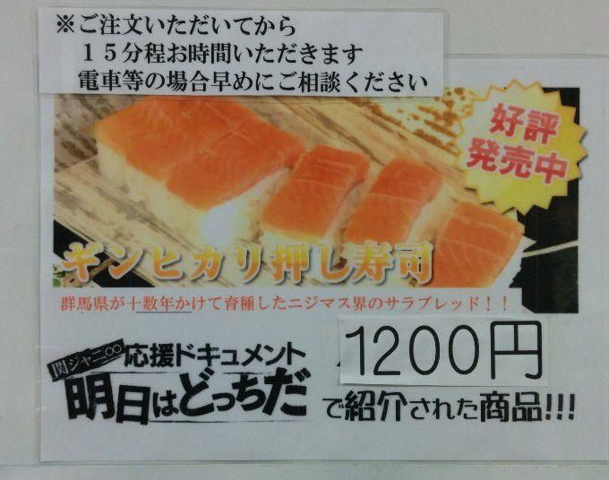 ギンピカリ押し寿司