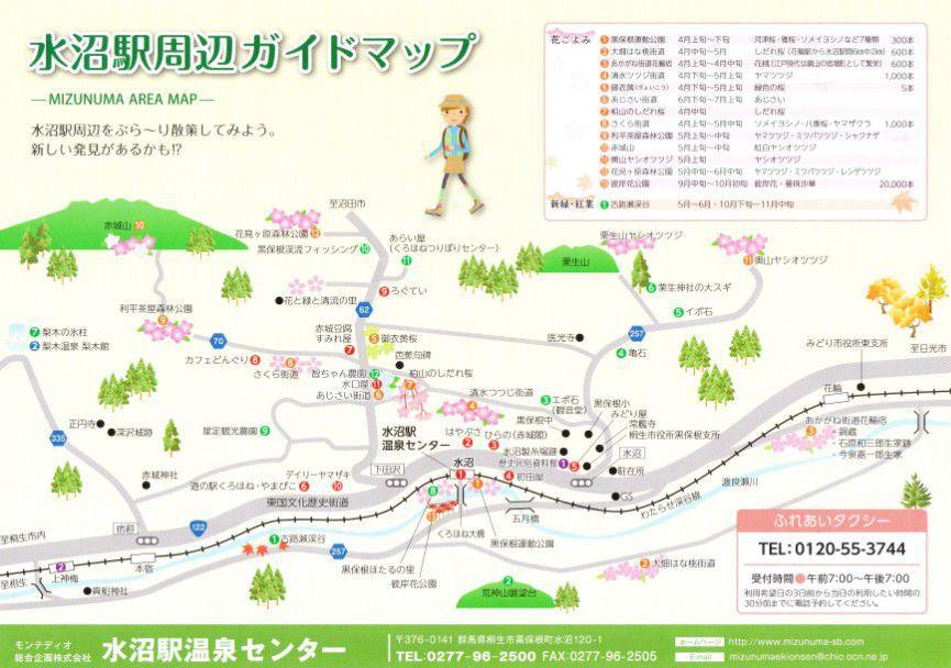 水沼駅周辺ガイドマップ