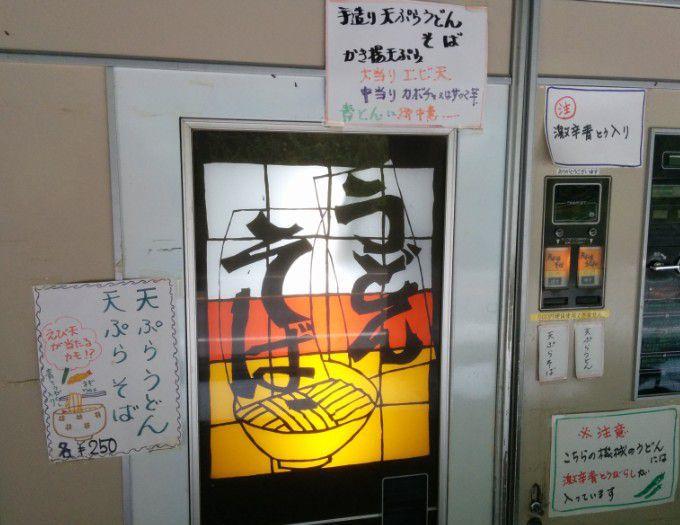 天ぷらうどんの自販機