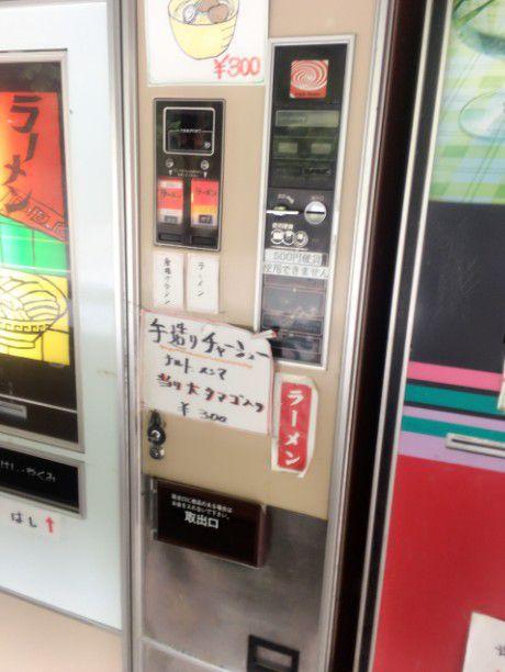 ラーメンの自販機