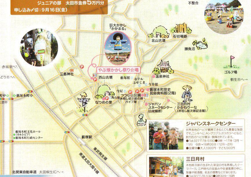 かかし祭りアクセス地図
