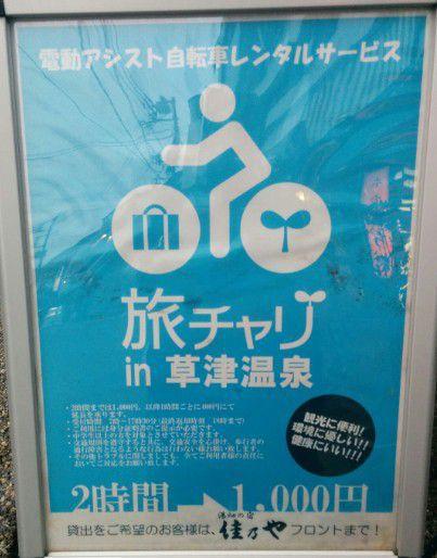 電動自転車のレンタルサービス案内