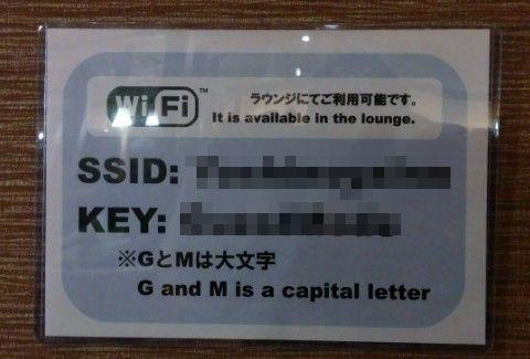 無料wifiのssidとkey