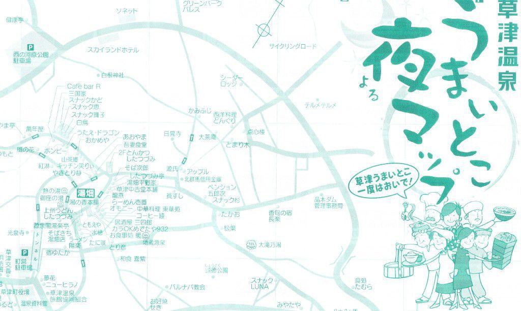 草津温泉うまいとこ夜マップ