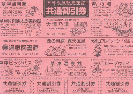 草津温泉観光施設共通割引券