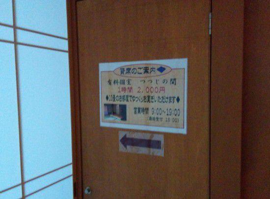 有料個室入口