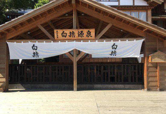 白旗源泉の建物