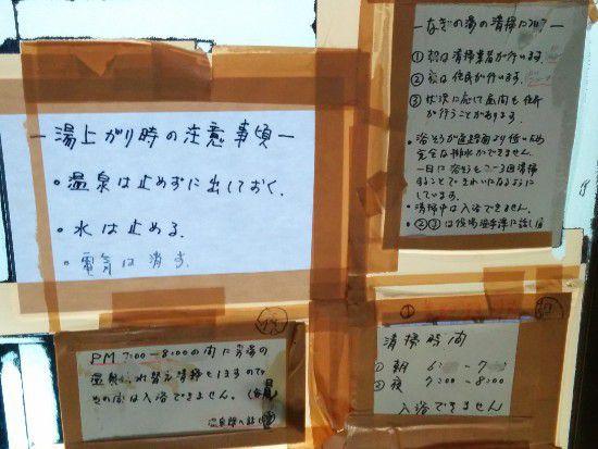 凪の湯利用の注意事項の掲示