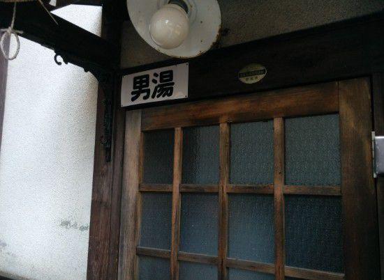 関の湯男湯の入口