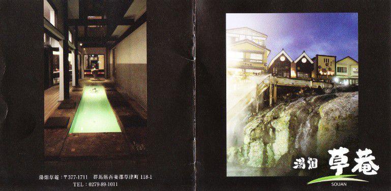 湯宿草菴のパンフレット1
