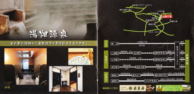 湯宿草菴のパンフレット4
