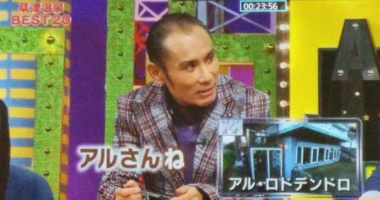 アル・ロドデンドロを語る片岡鶴太郎さん