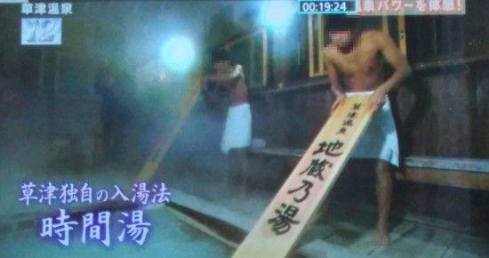 TVで放映された地蔵の湯の時間湯での湯もみ