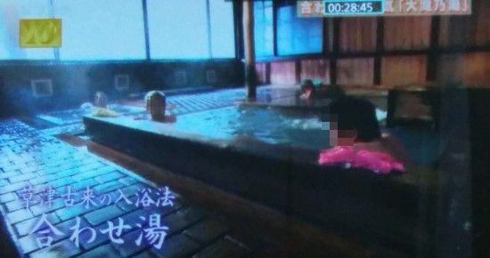 テレビで紹介された大滝の湯の合わせ湯