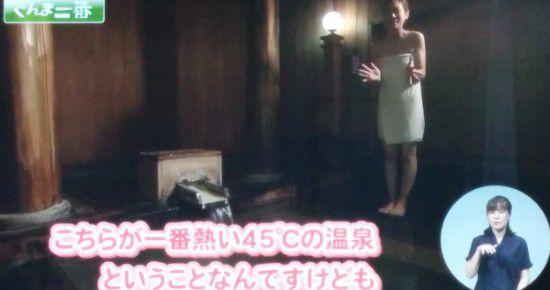 テレビで紹介されてた女湯の合わせ湯