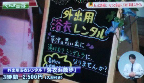 テレビで紹介された浴衣レンタル