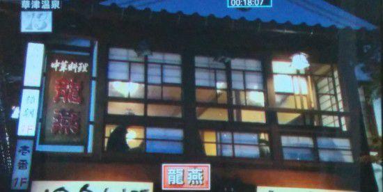 テレビで紹介された龍燕