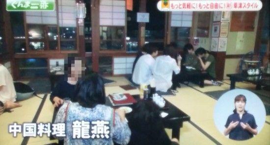 テレビで紹介された龍燕の店内の様子