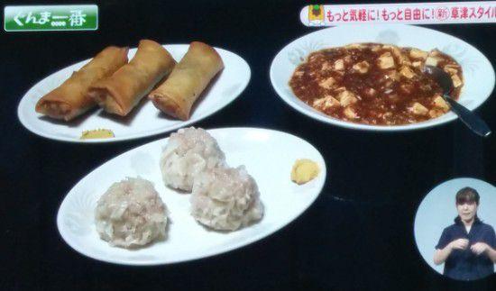 テレビで紹介された龍燕の中華料理
